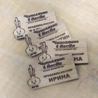 Бейджи фигурные из массива бука с логотипом ресторана