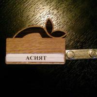 Бейджи фигурные из массива дуба с карманом и логотипом ресторана