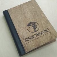 Деревянная папка-меню Вейди А5, А4 на кольцах