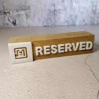 Табличка резерв Дуаль для ресторана